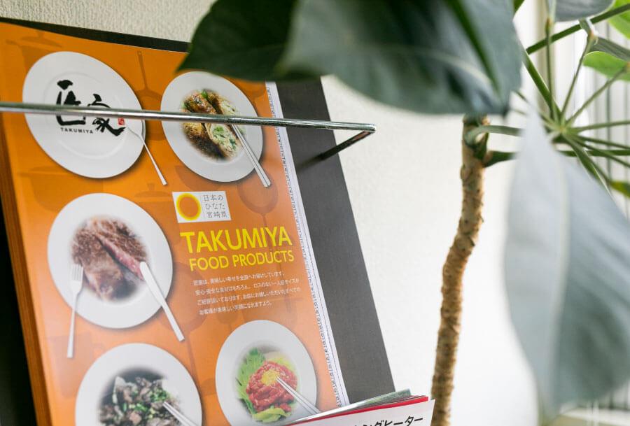 安心・安全な宮崎の食肉